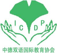 Deutsch-Chinesischer Kindergarten Jo-Jo (Krippe und Kindergarten)